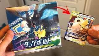 TAG TEAM GX ULTRA RARE POKEMON CARDS ARE HERE! Tag Bolt Booster Box Opening!