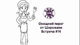 СOOK ONLINE (встреча #14). Овощной пирог от Широмани.