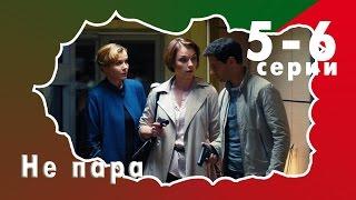 Не пара 5-6 серии Премьера детектив смотреть анонс