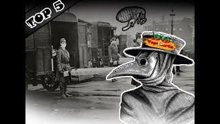 Кои са 5-те най-страшни пандемии в човешката история?