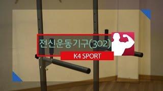[K4SPORT] 전신운동기구KFS-302 운동법