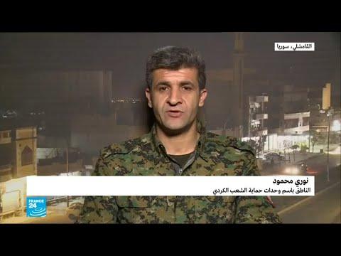 وحدات حماية الشعب الكردي تعلق على تفجير منبج  - نشر قبل 2 ساعة