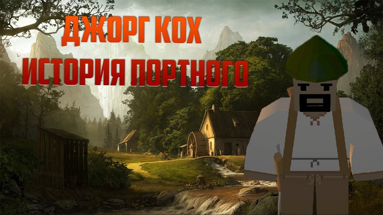 Джорг Кох:История Портного -  Unturned Medieval RP