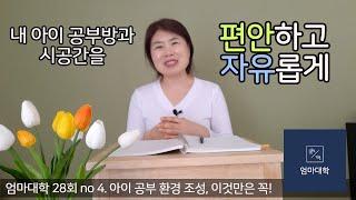 [엄마대학] 자기주도학…