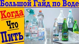 ВОДА для похудения, спорта и здоровья! Всё что нужно знать о ВОДЕ! Когда какую пить!