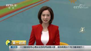 《第一时间》 20191006 2/2| CCTV财经