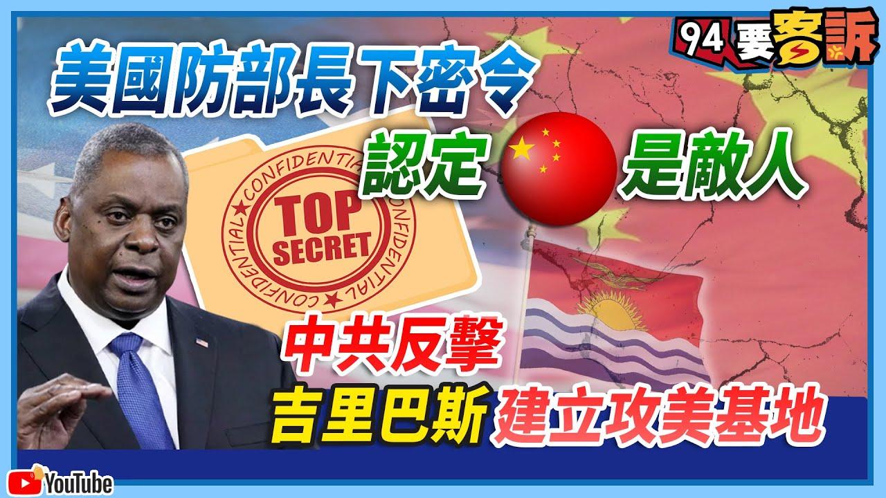 【94要客訴】美國防部長下密令...認定中國是敵人!中共反擊!在吉里巴斯建立「攻美基地」