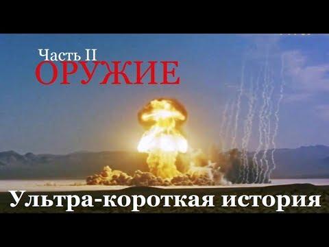 Мир создан 1 марта 1953 года: ОРУЖИЕ - ультракороткая история (часть II)