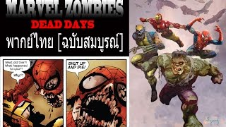 Marvel Zombies: Dead Days ปฐมบทแห่งฝันร้าย *ฉบับสมบูรณ์ [Marvel comics]