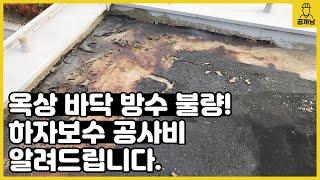 [공까남] 옥상 바닥 방수 불량! 하자보수 공사비 알려…