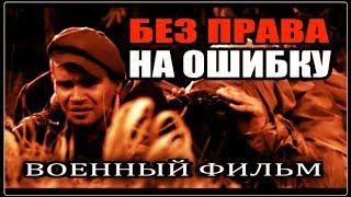 БЕЗ ПРАВА НА ОШИБКУ ВОЕННЫЙ ФИЛЬМ СЕРИАЛ ОНЛАЙН