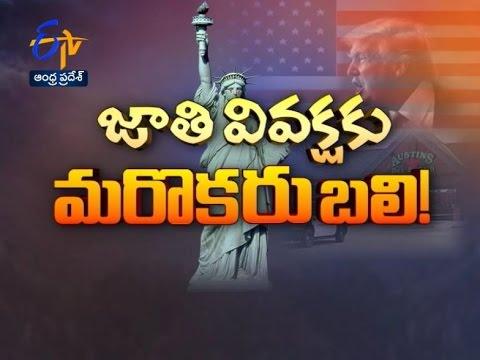 Pratidwani | 4th March 2017 | Full Episode | ETV Andhra Pradesh