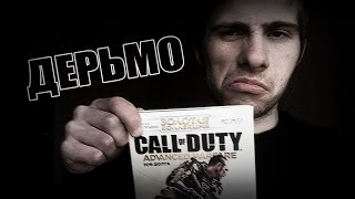 CALL of DUTY - ИГРА ДЛЯ БЫДЛА.
