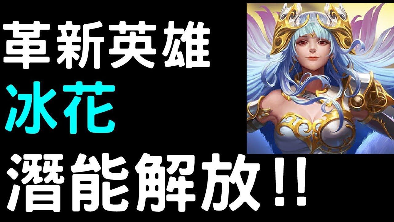 【神魔之塔】『冰花』潛能解放全攻略!【革新英雄】 - YouTube