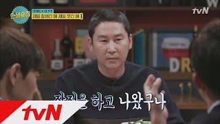 lifebar '대학 동문' 안재욱, 신동엽 과거 폭로! (feat. 비디오) 171124