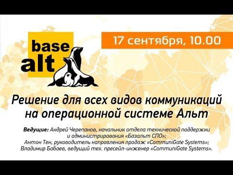 Вебинар: Базальт СПО и CommuniGate Systems