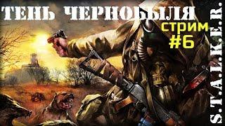 С.Т.А.Л.К.Е.Р.: Тень Чернобыля  - Дикая территория