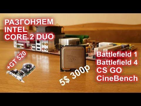 Разгоняем процессор Intel Core 2 Duo Battlefield 1, CS GO, CineBench