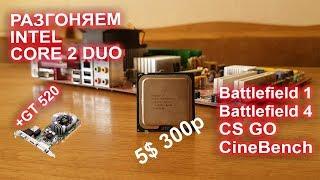 Розганяємо процесор Intel Core 2 Duo Battlefield 1, CS GO, CineBench