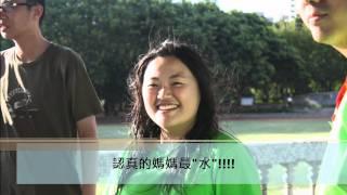 2011真長青大學生活體驗營回顧影片