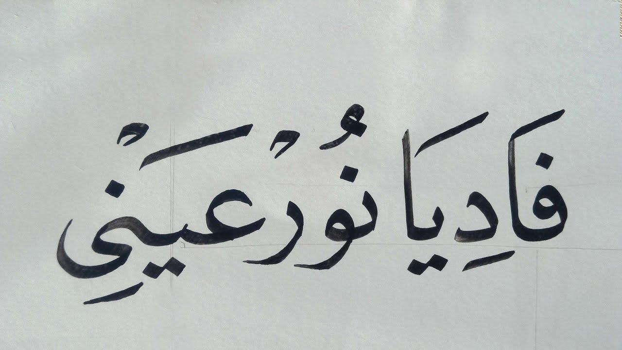 Seni Kaligrafi Menulis Nama Fadia Nur Aini Youtube