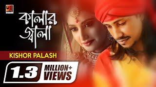 Kalar Jala by Kishore Palash Mp3 Song Download