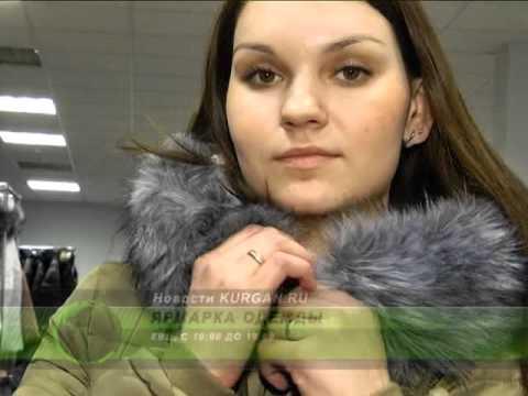 В Кургане открылась ярмарка верхней одежды «Все по 3 500 рублей»