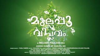 mullapoo-viplavam-new-malayalam-movie-teaser-nicleson-poulose-aneesh-kumar-m-p-babu-raj-m-c