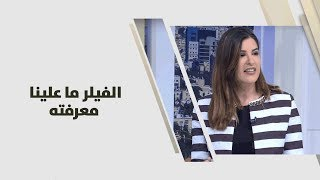د. نور المعاني - الفيلر ما علينا معرفته