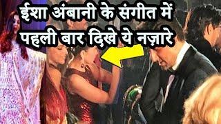 Isha Ambani Wedding | ईशा अंबानी के संगीत में पहली बार देखने को मिले ये नज़ारे