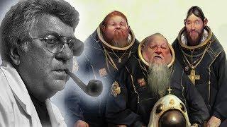 Русские сказки. Сказки о попах.