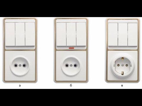 Как подключить трехклавишный выключатель с розеткой .