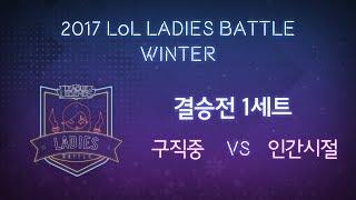 구직중 vs 인간시절 1세트 - 2017 LoL 레이디스 배틀 윈터 결승전 180114