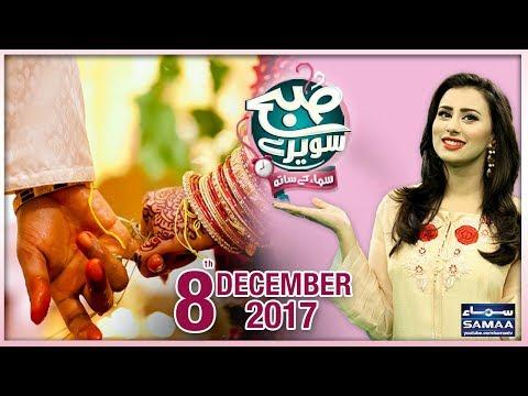 Subah Saverey Samaa Kay Saath - SAMAA TV - Madiha Naqvi - 08 Dec 2017