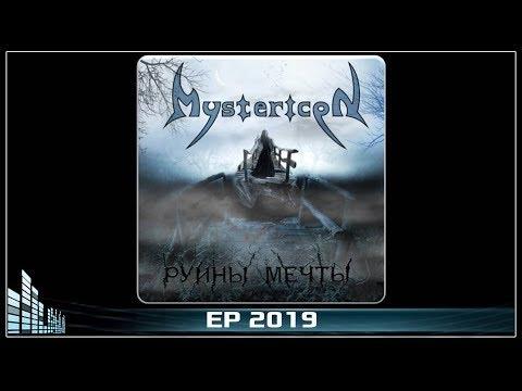 Mystericon — Руины мечты (2019) (Gothic Metal)