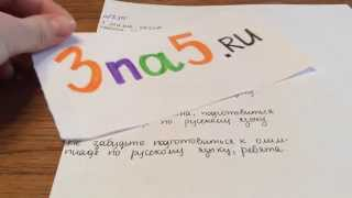 Задание №215. Русский язык 5 класс Ладыженская.