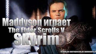 Нарезка от 20.09.15 The Elder Scrolls V Skyrim самые интересные моменты