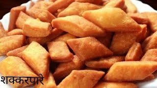 How to make Shakkarpara at home|Shakkarpara Recipe|Diwali Recipes|how to make Shakkarpara in hindi