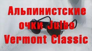 Обзор альпинистские очки Julbo Vermont Classic. Байкал 2017