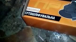 VLOG Огляд Болгарки ПРОТОН МШУ 125/1030