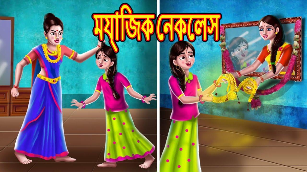 ম্যাজিক নেকলেস  Cartoon | Bengali Stories | Rupkothar Golpo | Bangla stories | Bengali Moral Stories