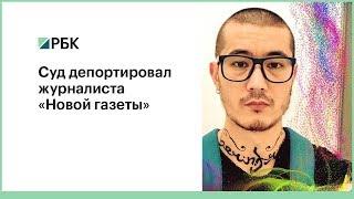 Суд депортировал журналиста «Новой газеты»