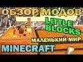 ч.133 - Маленький мир, или я Гуливер (Little Blocks Mod) - Обзор мода для Minecraft