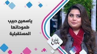 الفنانة الشابة ياسمين حبيب - طموحاتها المستقبلية
