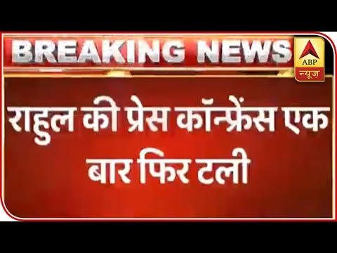 Rahul Gandhi's Press Conference Gets Postponed For Second Time Today  | ABP News