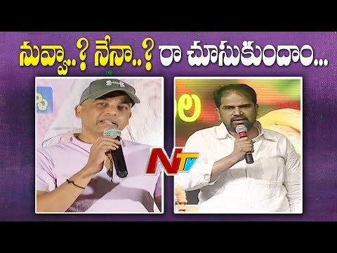 Dil Raju Vs Ashok Vallabhaneni   Dil Raju Counter To Ashok Vallabhaneni Comments Over Theaters Issue