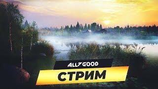 Русская рыбалка 4  Поиск фарма, розыгрыши и турниры!