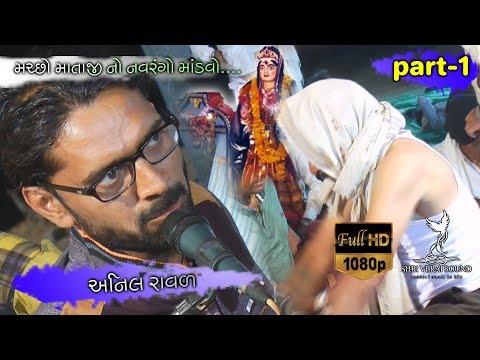New DJ DaklaAnilbhai Keralavala  Machchho Mataji no MandavoGujarati Dakla2018Part1