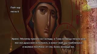 канон молебный ко Пресвятой Богородице (с субтитрами)