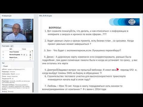 Вебинар от 30.04.2020. Организационно-экономический и правовой вебинар SkyWay.